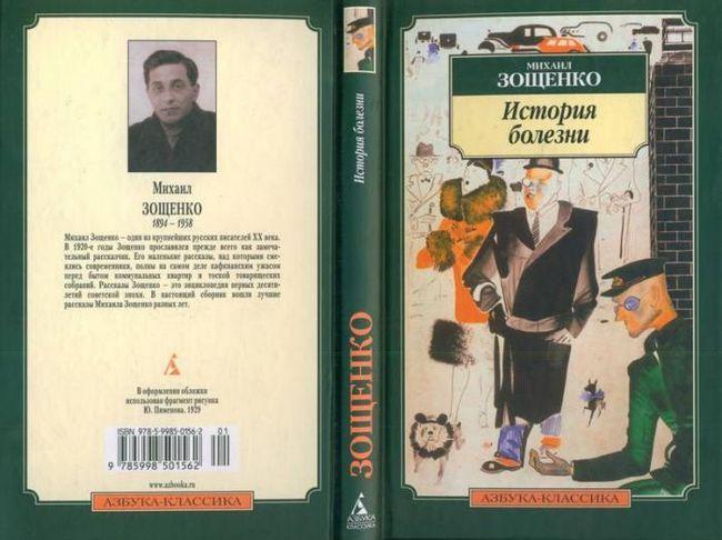 розповідь Зощенко історія хвороби