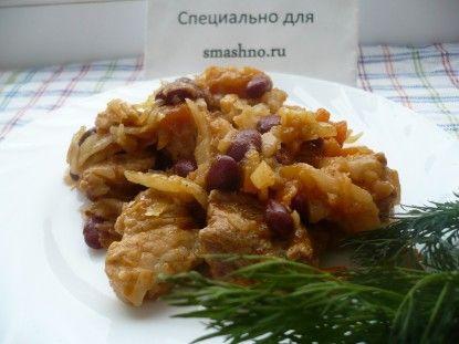 Свинина, тушкована з капустою і квасолею